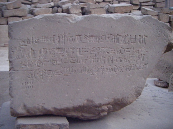 Hieroglyphs on a block of stone at Luxor Temple.